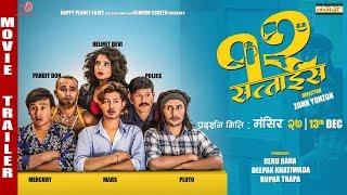 12 SATTAIS (१२ सत्ताइस )    New Nepali Movie Trailer 2019   Samir Shrestha, Abhishek, Kaji, Aasmita