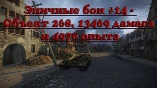 видео: Эпичные бои #14 - Объект 268, 13469 дамага и 4976 опыта