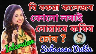 Subasana Dutta Rewind her Smash hit songs? Toradoi to Turut Turut. Interview with Bhukhan