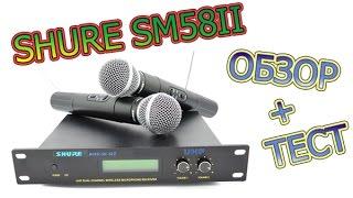 Радиомикрофон Shure SM58-II