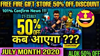free fire gift store 50% off kab aayega |gift store 50 discount free fire | gift store 50 0ff date