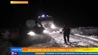 На Сахалине спасли 40 застрявших в снегу машин