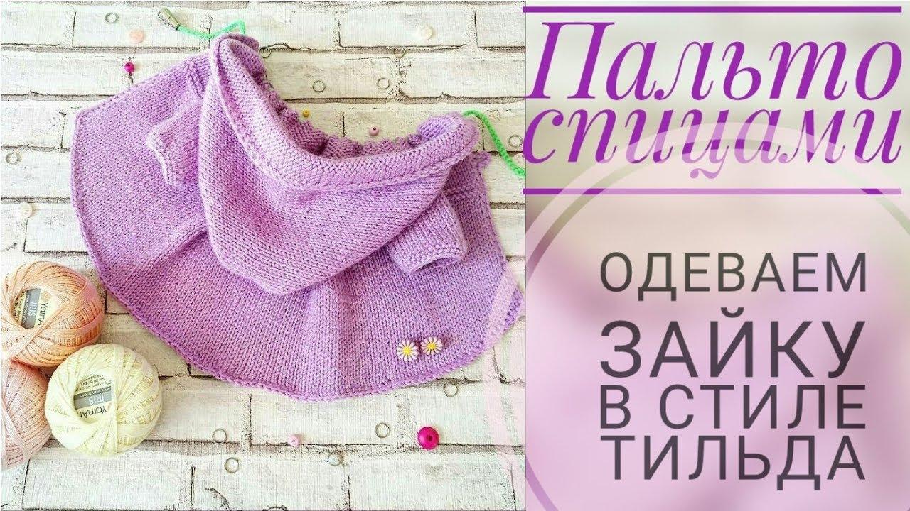 Пальто-кардиган спицами/ Одеваем зайку в стиле тильда