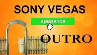 Как сделать OUTRO (концовка видео) в Sony Vegas. Уроки видеомонтажа #sonyvegas