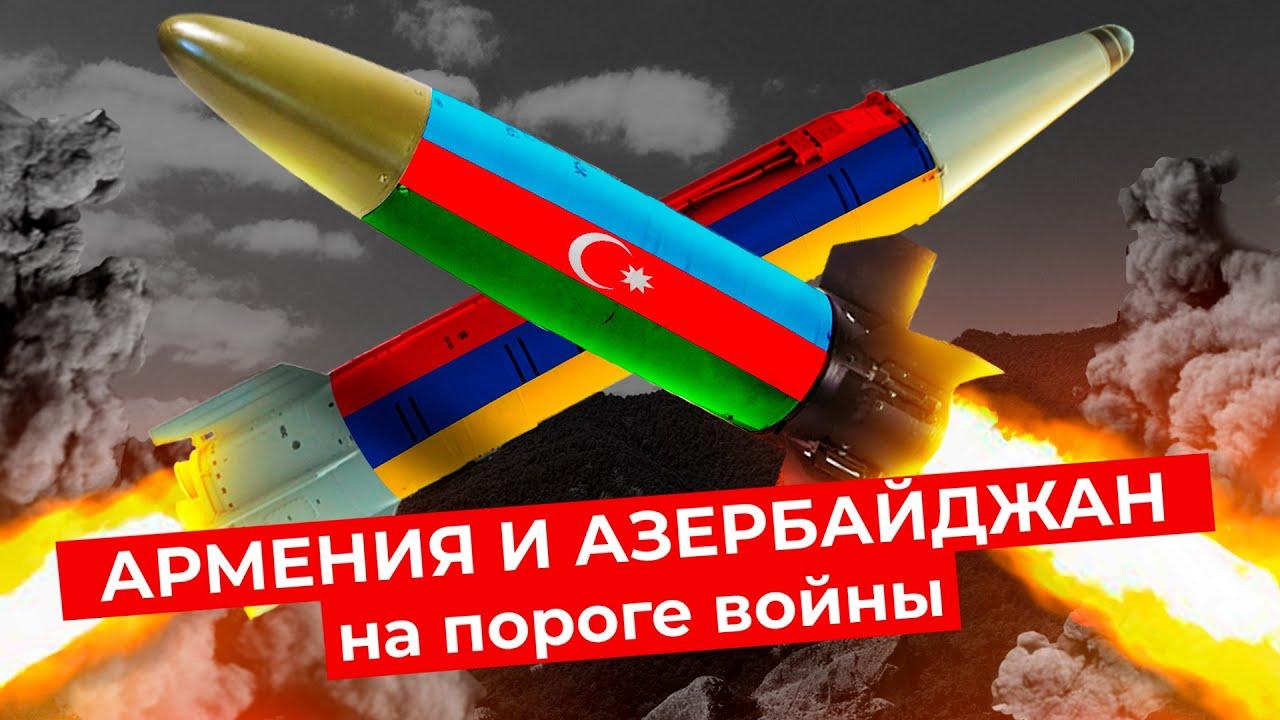 Столкновения в Нагорном Карабахе. Что не поделили Армения и Азербайджан? История конфликта