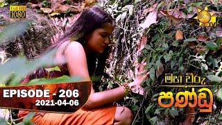 Maha Viru Pandu | Episode 206 | 2021-04-06 Thumbnail