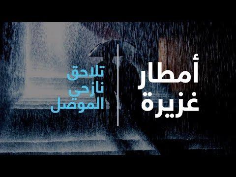 الأمطار ترحل نازحي الموصل من مخيماتهم  - نشر قبل 8 ساعة