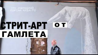 Gamlet of Ukrainian street art / Музей стрит арта одного художника