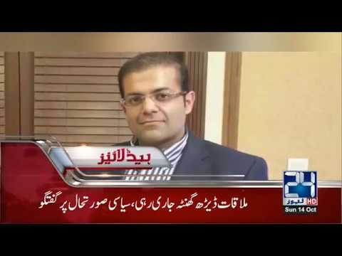 News Headlines | 4:00 AM | 14 Oct 2018 | 24 News HD