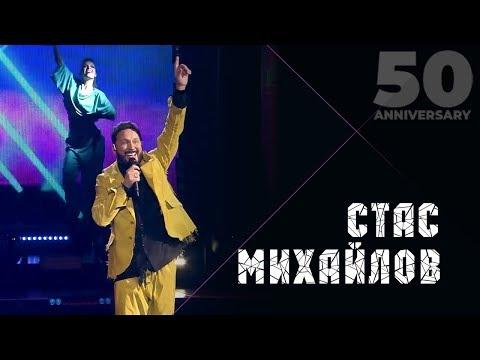 Стас Михайлов - Кто, если не ты  (50 Anniversary, Live 2019)