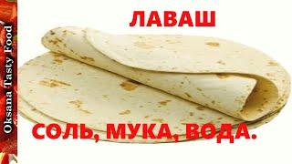 Армянский лаваш, все секреты  Соль, вода, мука Thin Yeast-Free Bread