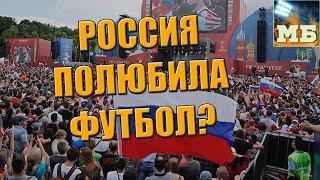 В России футбольный бум? Ерунда это все…