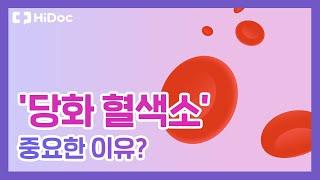 '당화 혈색소'가 중요한 이유?
