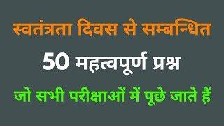 स्वतंत्रता दिवस से सम्बन्धित 50 महत्वपूर्ण प्रश्न | Independence Day Special 50 Questions | #Railway