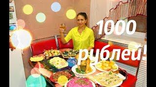 НОВОГОДНИЙ СТОЛ ЗА 1000 РУБЛЕЙ, встречаем НОВЫЙ 2019