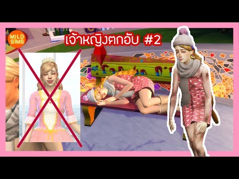 [The Sims 4 ] เจ้าหญิงตกอับ #2 ( Rags to Riches Challenge ) ll MILD SIMS