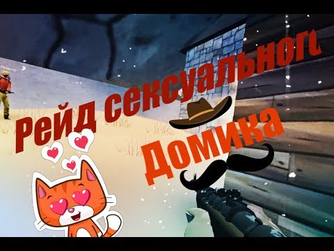 HURTWORLD- РЕЙД СЕКСУАЛЬНОГО ДОМИКА/RAID SEXY HOUSE!