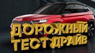 Дорожный тест драйв Skoda Kamiq 2020 | Test drive Skoda Kamiq 2020