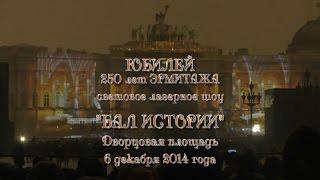 Санкт-Петербург. 250 лет Юбилей Эрмитажа - Бал истории. Световое лазерное шоу на Дворцовой 2014