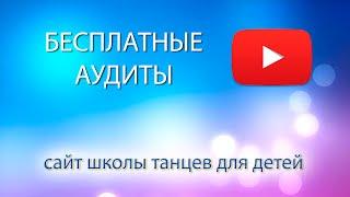Бесплатный аудит сайт танцев для детей(В этом видео я провожу анализ основных ошибок сайта школы танцев для детей г. Санкт-Петербург - детскиетанцы..., 2015-07-09T16:01:52.000Z)