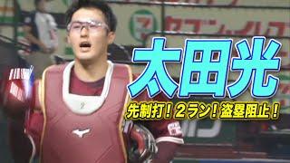 【本当にヤバイのは】太田光『先制打!2ラン!盗塁阻止!』【田中さんの方】