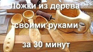 Ложки из дерева своими руками за 30 минут(В этом Мастер-классе Федор Щербаков из www.Rubankov.net покажет, как из обычной деревянной чурки примерно за час..., 2014-06-08T15:00:03.000Z)