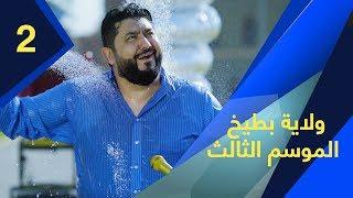 ولاية بطيخ الحلقة 2 الموسم الثالث