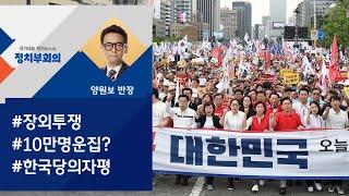"""[정치부회의] 한국당, 주말 광화문 집회…""""문 대통령·조국 사퇴"""" 공세"""