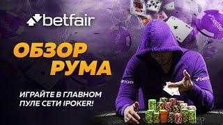 😱 Обзор покер рума Betfair Poker