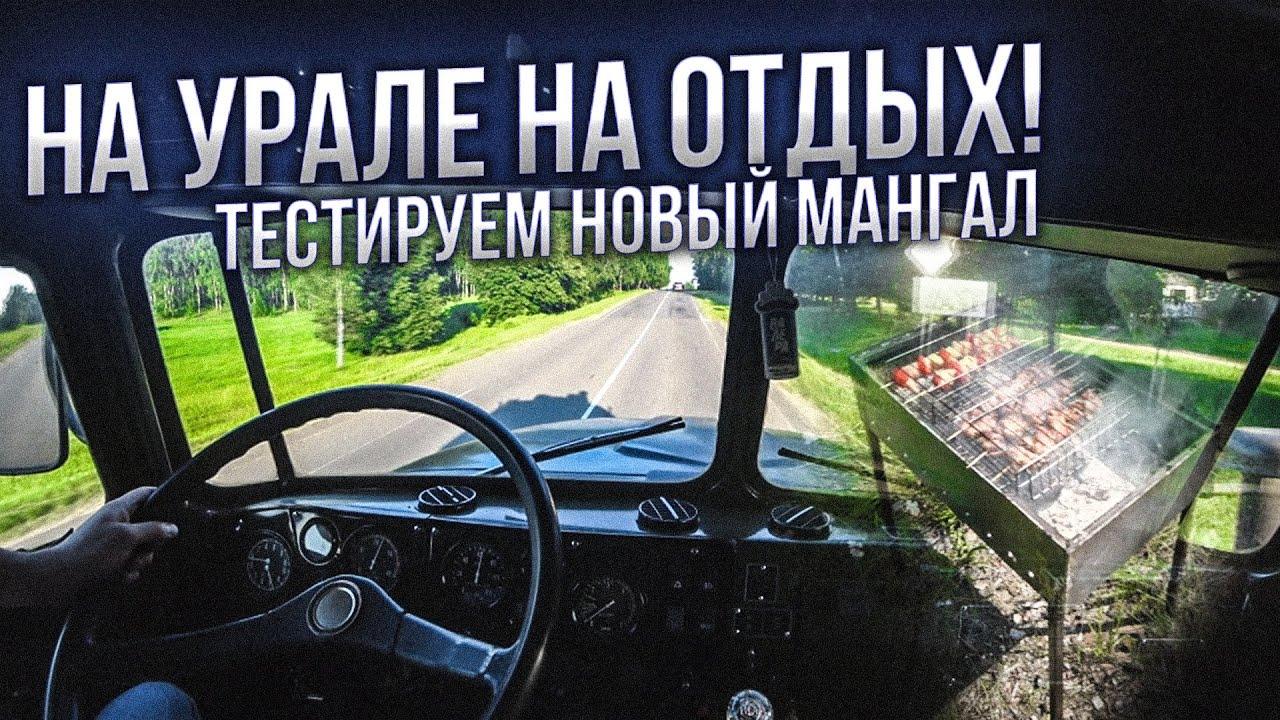 Баня на КоЛёСах-Урал !!!Отдых на озере с ночёвкой.