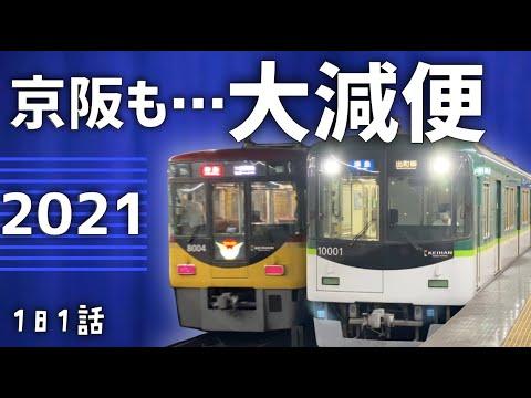 【2021秋】京阪の新ダイヤを解説!本数減りすぎ?毎時4本化へ