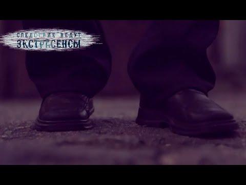 Потусторонний убийца | Экстрасенсы ведут расследование - Видео-поиск