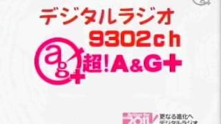 9月19日 A&G REQUEST デジスタ 罰ゲームでの日笠陽子キスシーン その日...
