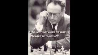 видео: Великие Шахматисты!
