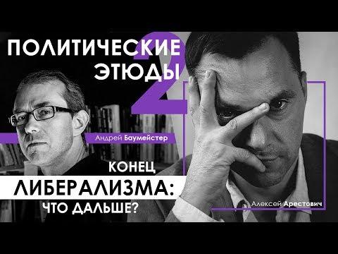 Арестович: Политический этюд 2. Конец либерализма. Что дальше?