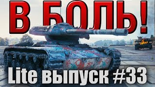 В боль! Lite выпуск №33. ELC EVEN 90 ПРОТИВ ВБР  [World of Tanks]