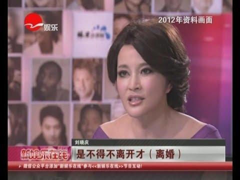 刘晓庆Liu Xiaoqing谈首次失败婚姻 拒绝亲热遭毒打