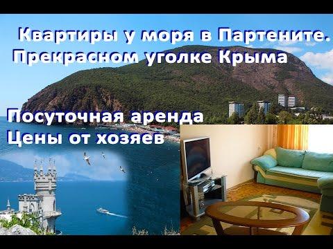 001 Снять квартиру у моря в Крыму в Партените Квартира у моря в Партените