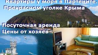 видео Крым частный сектор 2018 цены на отдых без посредников у моря.