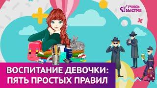 Воспитание девочки | Воспитание дочери | Общение с дочерью |  5 правил для мам девочек
