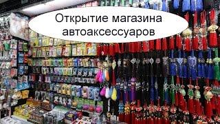 Открытие магазина автоаксессуаров. Бизнес идея