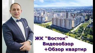 ЖК Восток   Новостройки Калининграда