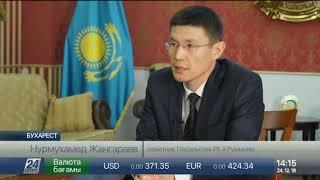 Национальный центр культуры Казахстана открыли в Румынии