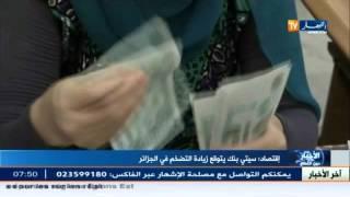 """البنك الأمريكي"""" سيتي بنك """"يتوقع إرتفاع نسبة التضخم في الجزائر"""