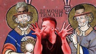 СМОТРИМ КЛИП ТИМАТИ - ДЕМОНЫ