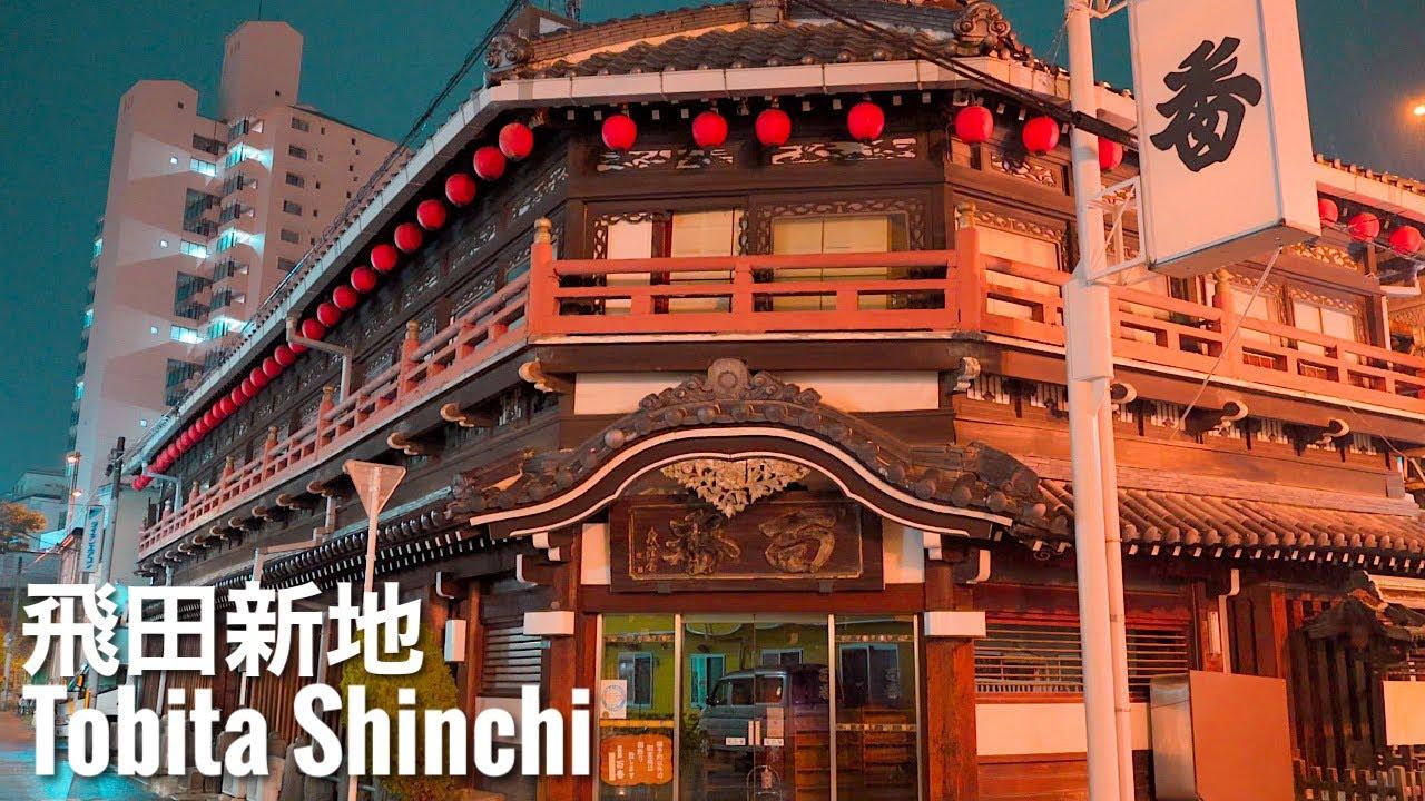 雨の飛田新地を散策 Tobita Shinchi Red Light District In Osaka 4K HDR Japan