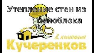 Утепление стен из пеноблока снаружи(http://www.kucherenkoff.ru/ Пенополиуретаном можно выполнять утепление дома из пеноблоков снаружи и изнутри. Теплоизол..., 2014-06-01T19:37:30.000Z)