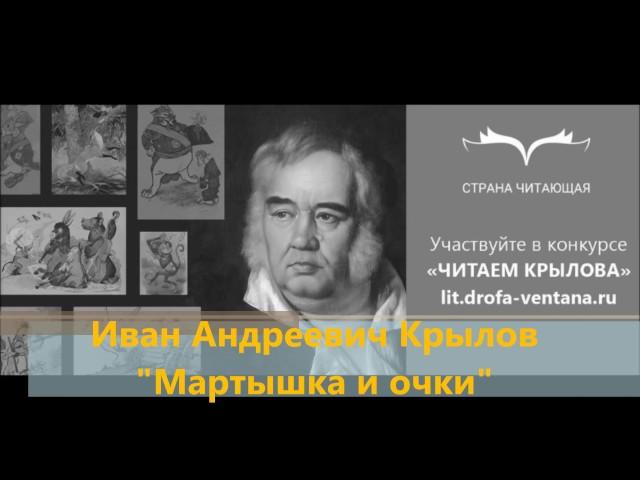 Изображение предпросмотра прочтения – ВероникаКитнюх читает произведение «Мартышка и очки» И.А.Крылова