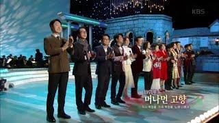 전 출연진 - 머나먼 고향 [가요무대/Music Stage] 20191230