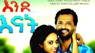 Ende Enat - Ethiopian Movie